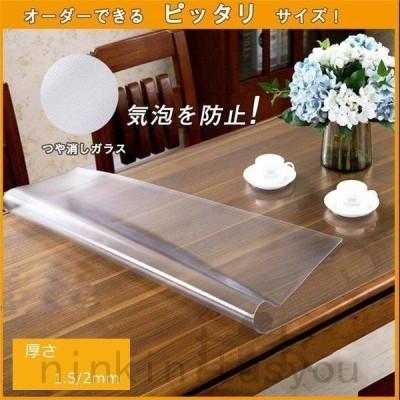 テーブルマット 透明 厚1.5mm/2mm テーブルクロス ビニール PVC 撥水加工/防水/撥油 汚れ防止/傷防止 オーダー品 家庭用オフィス用