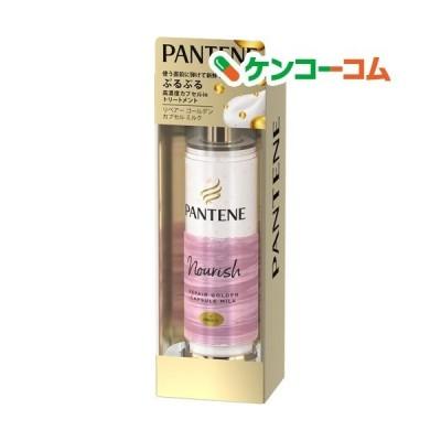 パンテーン リペアー ゴールデン カプセル ミルク ( 90g )/ PANTENE(パンテーン)