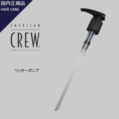アメリカンクルー AMERICAN CREW リッターポンプ 1000ml用