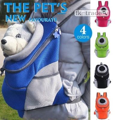 ペット用 おんぶ だっこひも キャリーバッグ 犬 抱っこ紐 ペットリュック 小型犬 お散歩 おでかけ キャリーバッグ スリング