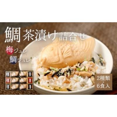 <久右衛門> 鯛茶漬け詰合せ XC30H(株)林久右衛門商店