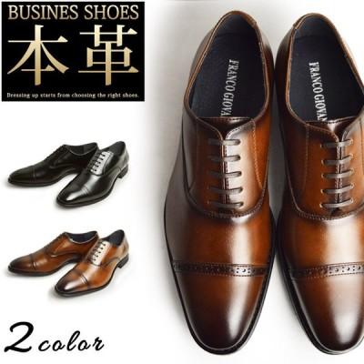 ビジネスシューズ 本革 メンズ 革靴 ストレートチップ 内羽根 焦がし加工 屈曲 レースアップ フォーマル ビジネス レザー 紳士靴 靴 メンズシューズ