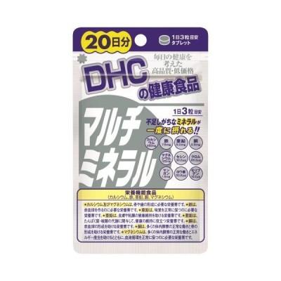 DHC マルチミネラル 20日分 60粒 サプリメント