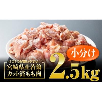 宮崎県産若鶏モモ切身IQF 250g×10袋  合計2,5kg