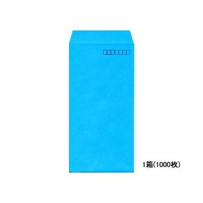長3カラークラフト封筒ブルー 1000枚 イムラ封筒 N3S-407