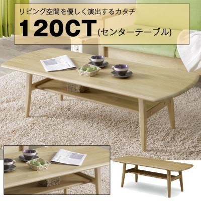 リビングテーブル センターテーブル (サリー 120CT)120cm幅/ナチュラル/木製/ローテーブル/棚付き/コーヒーテーブル