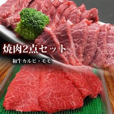 牛肉 焼肉 セット 400g カルビ モモ  送料無料 訳あり 焼肉セット 国産 訳 あり セット 業務用 おすすめ 焼き肉 バーベキュー BBQ やきにく