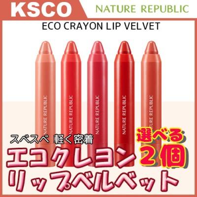 nature republic ネイチャーリパブリック 選べる2個セット エコクレヨンリップベルベット 各2.8g 全5色 口紅 スベスベ エアリーベルベット 軽く密着 正規品 韓国コスメ