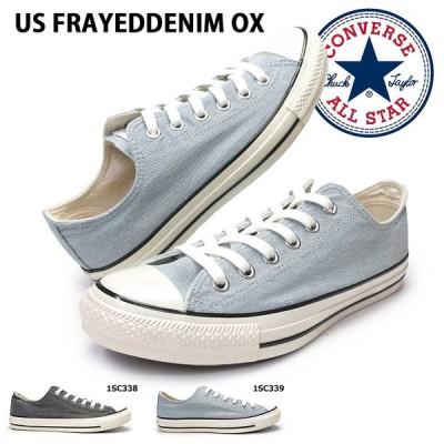 コンバース US フレイドデニム オックス メンズ スニーカー レディース オールスター