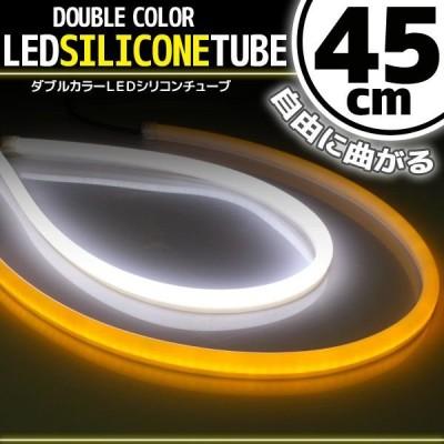 【メール便OK】 シリコンチューブ LED ライト ホワイト/オレンジ アンバー 白/橙 45cm 2本セット ネオン ランプ イルミ ポジション デイライト アイライン