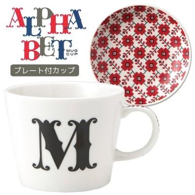 アルファベット プレート付マグカップ イニシャル マグカップ&小皿 ギフトセット M 東欧風ALPHABET MUG お洒落デザイン食器 陶器製