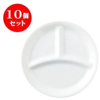 10個セット 仕切皿 和食器 / AZ(白) UK丸仕切皿(大) 寸法:直径26 X 2cm 日本製 国産