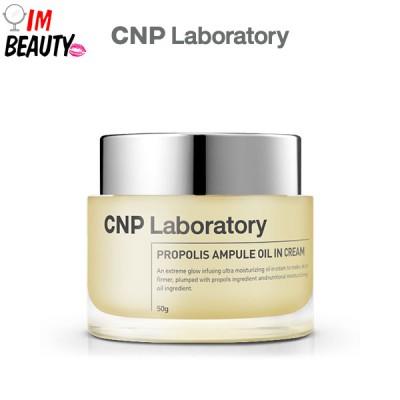 [CNP チャアンドパク] プロポリスオイルインクリーム/美容液/ 韓国コスメ