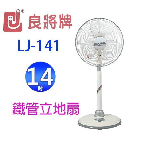 良將 LJ-141  14吋鐵管立地扇