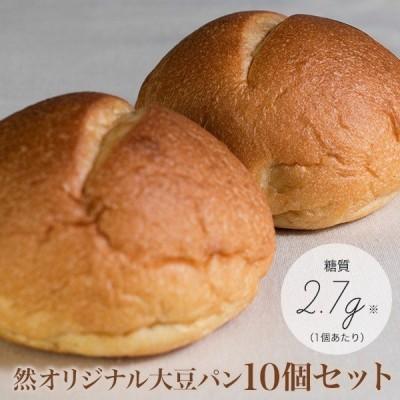 低糖質パン 糖質制限 低糖質 冷凍パン 然オリジナル大豆パン 糖質1個あたり2.7g イーストフード 乳化剤不使用 ローカーボ 10個セット