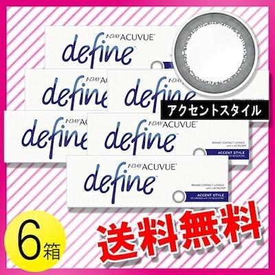 ワンデー アキュビュー ディファイン モイスト アクセント スタイル 30枚入6箱 /送料無料