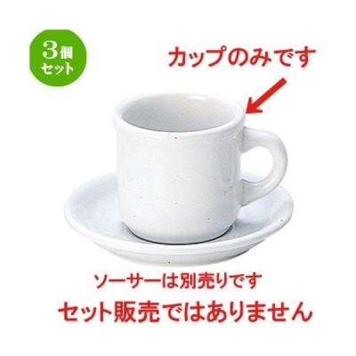 3個セット☆ コーヒー ☆ギャラクシー ミルク アメリカンカップ [ L 11.5 x S 8.8 x H 8cm ] 【 飲食店 レストラン 洋食器 業務用 】