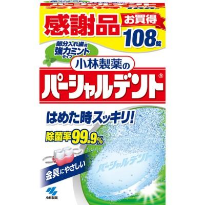 小林製薬 ■ パーシャルデント強力ミント108錠感謝品