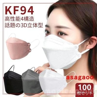 マスク100枚セット柳葉型Kf94マスク血色ダイヤモンドマスク使い捨てマスク不織布不織布マスク3D立体型4層構造飛沫対策お中元2021防塵男女兼用