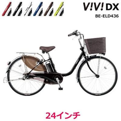 【全色】ビビDX 2020年モデル 24インチ BE-ELD436 3年盗難補償付 パナソニック ビビ DX お買い得モデル 3段変速 16.0Ah【電動自転車!電動アシスト自転車 BAA安全基準適合