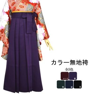 無地袴 行燈袴 ヘラ付 全5色 黒 紅 緑 紺 紫