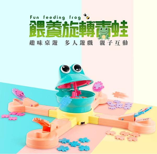 現貨! 親子互動餵養旋轉青蛙桌遊(超取限一組!)