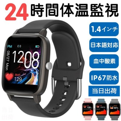 スマートウォッチ 24時間体温監視 血中酸素濃度血圧 心拍 多機能 腕時計 着信通知 睡眠検測 健康管理  1.4インチ IP67防水 iphone android Line対応 smartwatch