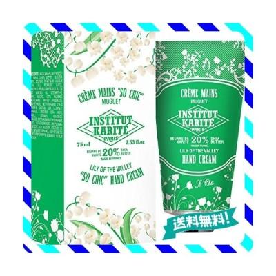 INSTITUT KARITE インスティテュート カリテ 20%Rejuvenating Hand Cream MUGUET ミュゲ 75ml