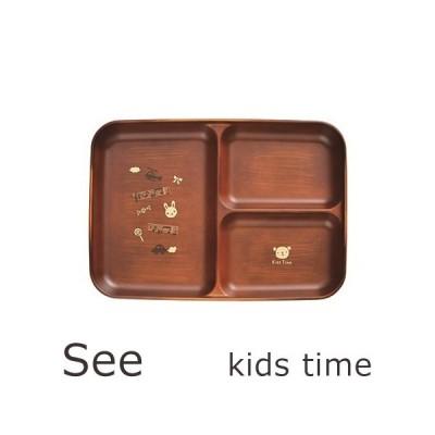 Kids Time 仕切り皿