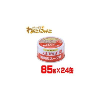 ケース販売 dbf デビフ 鶏肉のスープ煮 85g×24缶