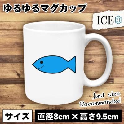 魚 おもしろ マグカップ コップ 陶器 可愛い かわいい 白 シンプル かわいい カッコイイ シュール 面白い ジョーク ゆるい プレゼント プレゼント ギフト