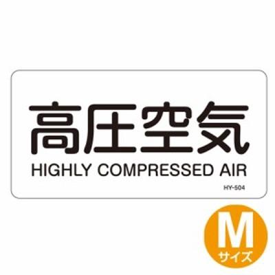 JIS配管アルミステッカー 空気関係 「高圧空気」 Mサイズ 10枚組 ( 表示シール アルミシール )