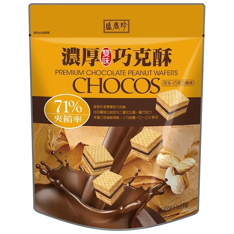 盛香珍濃厚雙味巧克酥(花生+巧克力)