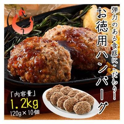 ハンバーグ 1.2kg(120g×10個) 取り寄せ 冷凍 美味い おいしい 牛肉 豚肉