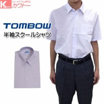 スクールシャツ 半袖 ノンアイロン 抗菌防臭 トンボ 学生服シャツ 形態安定 男子 カッターシャツ 学生シャツ 白 A体