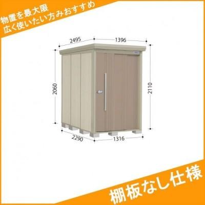 物置 屋外 おしゃれ タクボ物置 ND/ストックマン 棚板なし仕様 ND-1322 一般型・多雪型 標準屋根 『追加金額で工事可能』 カーボンブラウン