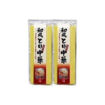 山形県産 鳥中華 乾麺 2袋 4食入り スープ付き