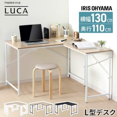 デスク L型 LDK-1311 全3色