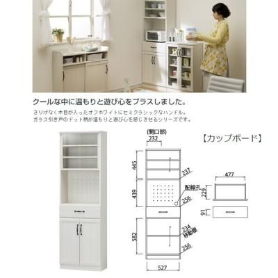 チェローネ CEN-1855DGHA カップボード キッチン収納 引戸 食器棚 オフホワイト家具 組立品