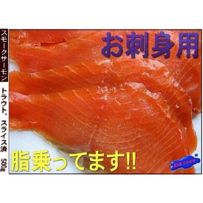 チリ産スモークサ-モン500g さーもん サーモン さけ 鮭 紅鮭 サケ