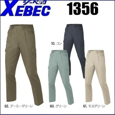 ツータックラットズボン ジーベック 1356 XEBEC 春夏 S〜5L 形態安定加工 防縮防シワ加工 吸汗性抜群 通気性抜群 伸縮素材 (すそ直しできます)