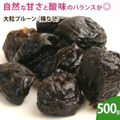 プルーン(種なし)500g ※稀に種が抜ききれず入っている場合もございます ドライフルーツ 乾燥フルーツ