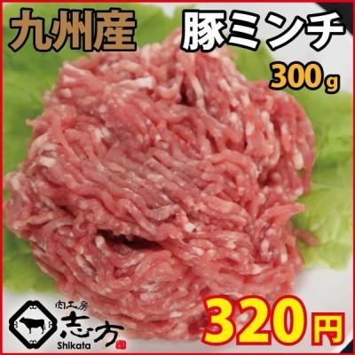 九州産 豚ミンチ 300g 豚肉 国産 国内産
