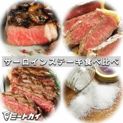 (送料無料)サーロインステーキ食べ比べセット 3種類6枚+イタリア産海塩のおまけ付 自宅でステーキバイキング!