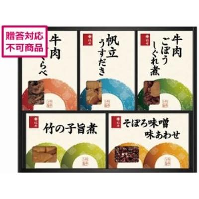 「柿安本店」料亭しぐれ煮詰合せ/RG30