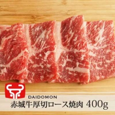 【牛肉・群馬県産】赤城牛 厚切りロース焼肉 400g 焼肉 国産 職人技術でカットした最高品質の焼肉