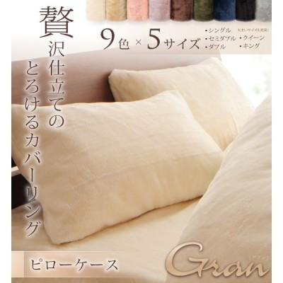 枕カバー 1枚  ピローケース 43×63 暖か 秋冬 おしゃれ 白 なめらか 北欧 無地 肌触り シンプル プレミアムマイクロファイバー gran 枕カバー 1枚