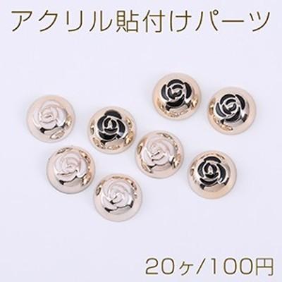 アクリル貼付けパーツ エポ付き 半円 バラ 10mm【20ヶ】