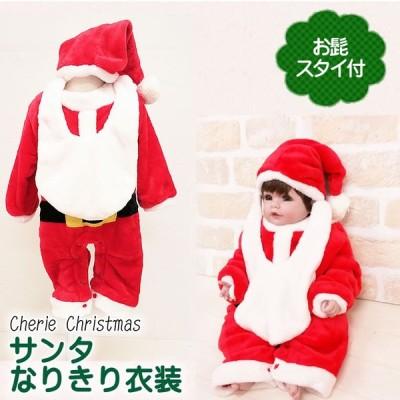 【サンタ カバーオール】 ひげスタイ付 赤ちゃん ベビー コスチューム サンタクロース クリスマス 衣装 子供 70cm 80cm 90cm 95cm