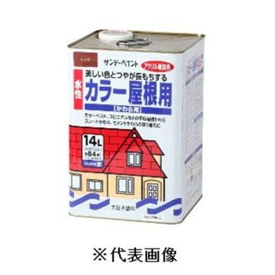 サンデーペイント 水性カラー屋根用・アクリル樹脂系かわら用塗料(新銀黒) 【14L】
